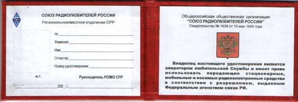 удостоверение общественной организации образец - фото 4